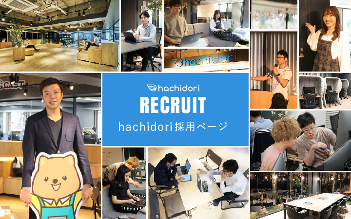 RECRUIT hachidori採用ページ